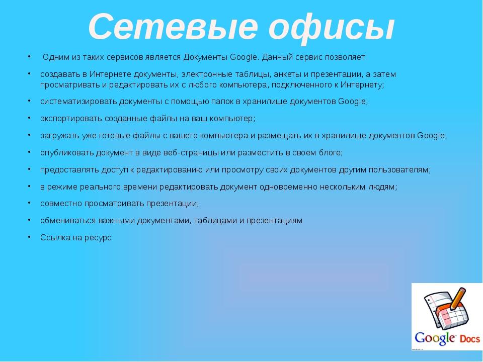 """Плюсыиспользования """"облачных"""" сервисов: Использование ПО легального происхо..."""
