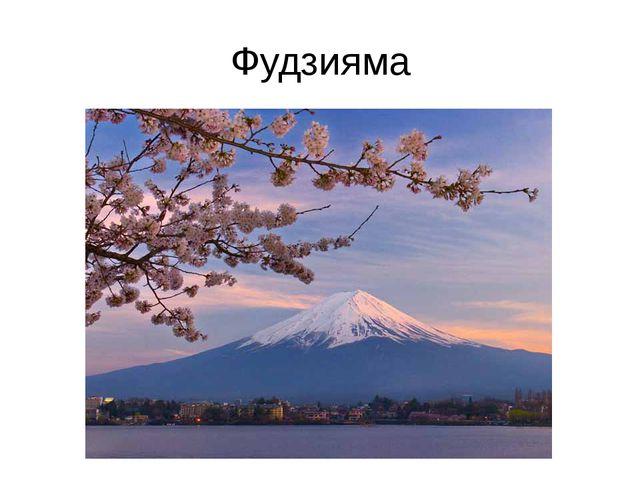 Фудзияма