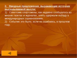 2. Вводные предложения, выражающие источник высказываемой мысли: 1) Советские