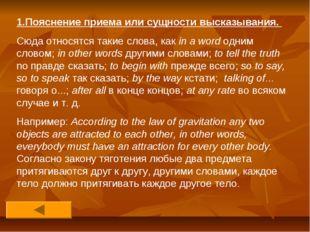 1.Пояснение приема или сущности высказывания. Сюда относятся такие слова, как