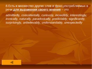 8.Есть и множество других слов и фраз,употребляемых в речи для выражения свое
