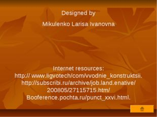 Designed by Mikulenko Larisa Ivanovna Internet resources: http:// www.ligvote