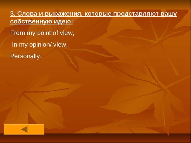 3. Слова и выражения, которые представляют вашу собственную идею: From my poi...