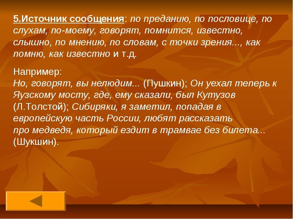 5.Источник сообщения: по преданию, по пословице, по слухам, по-моему, говорят...
