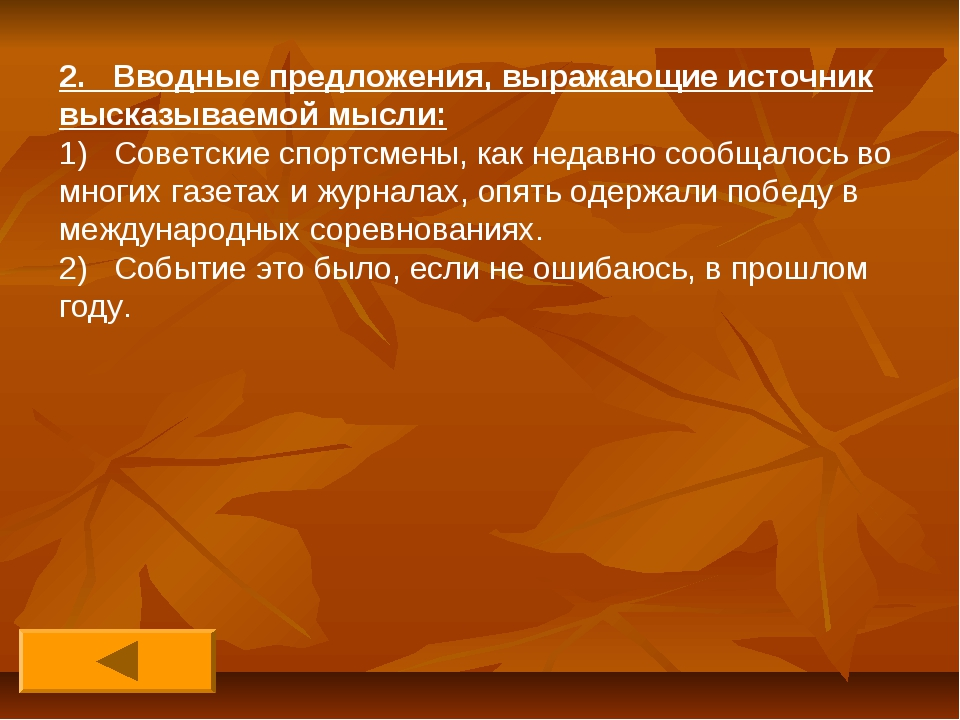 2. Вводные предложения, выражающие источник высказываемой мысли: 1) Советские...