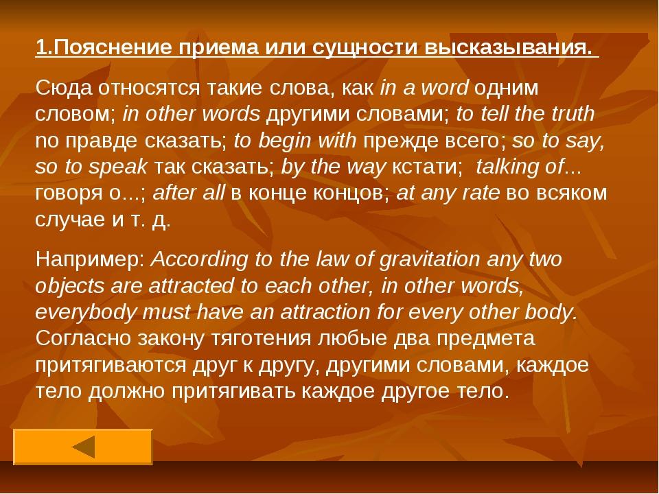 1.Пояснение приема или сущности высказывания. Сюда относятся такие слова, как...