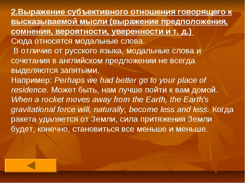 2.Выражение субъективного отношения говорящего к высказываемой мысли (выражен...