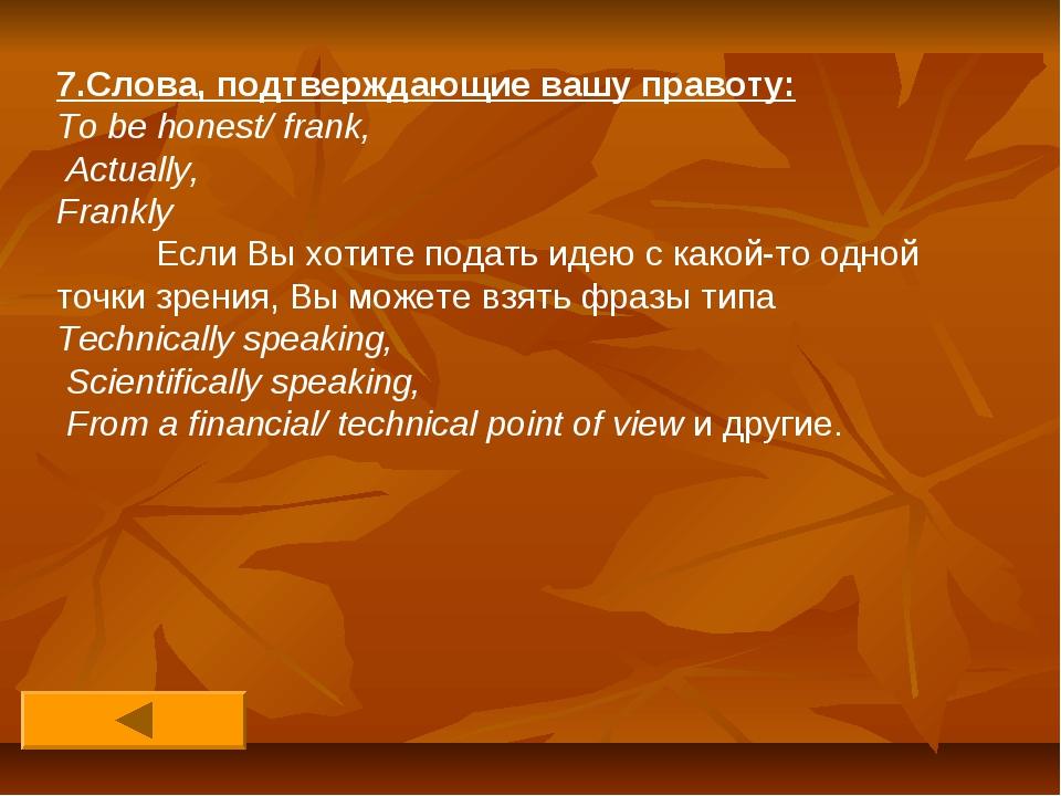 7.Слова, подтверждающие вашу правоту: To be honest/ frank, Actually, Frankly...