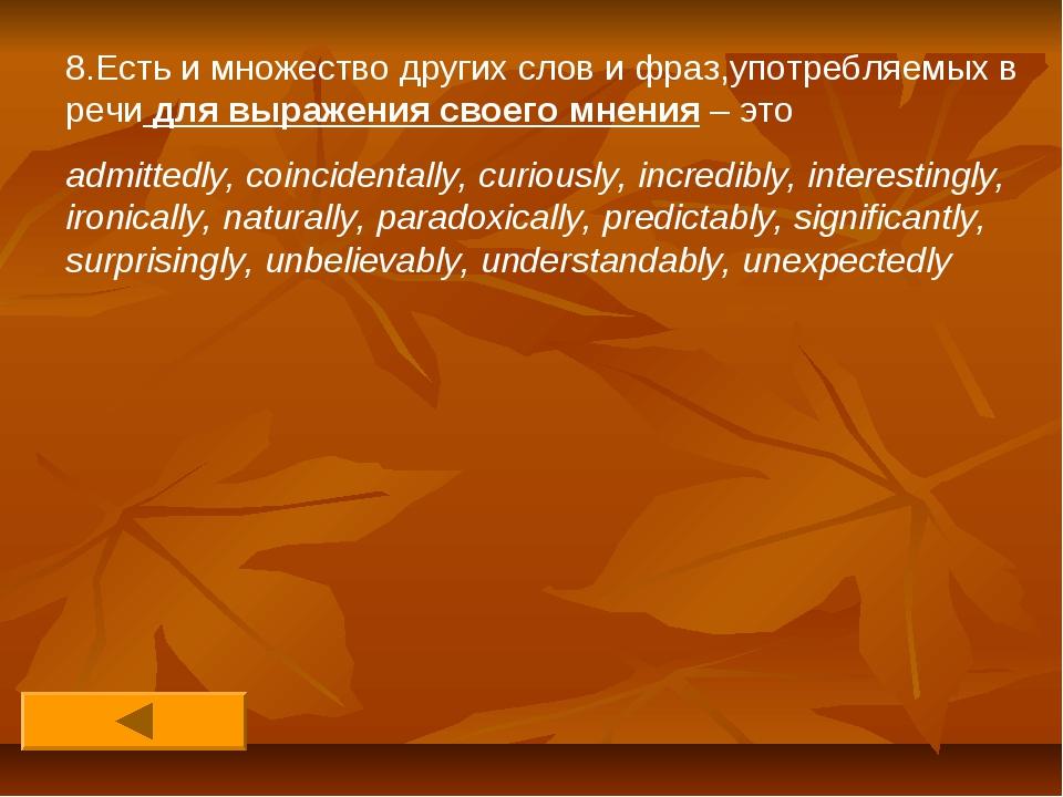 8.Есть и множество других слов и фраз,употребляемых в речи для выражения свое...