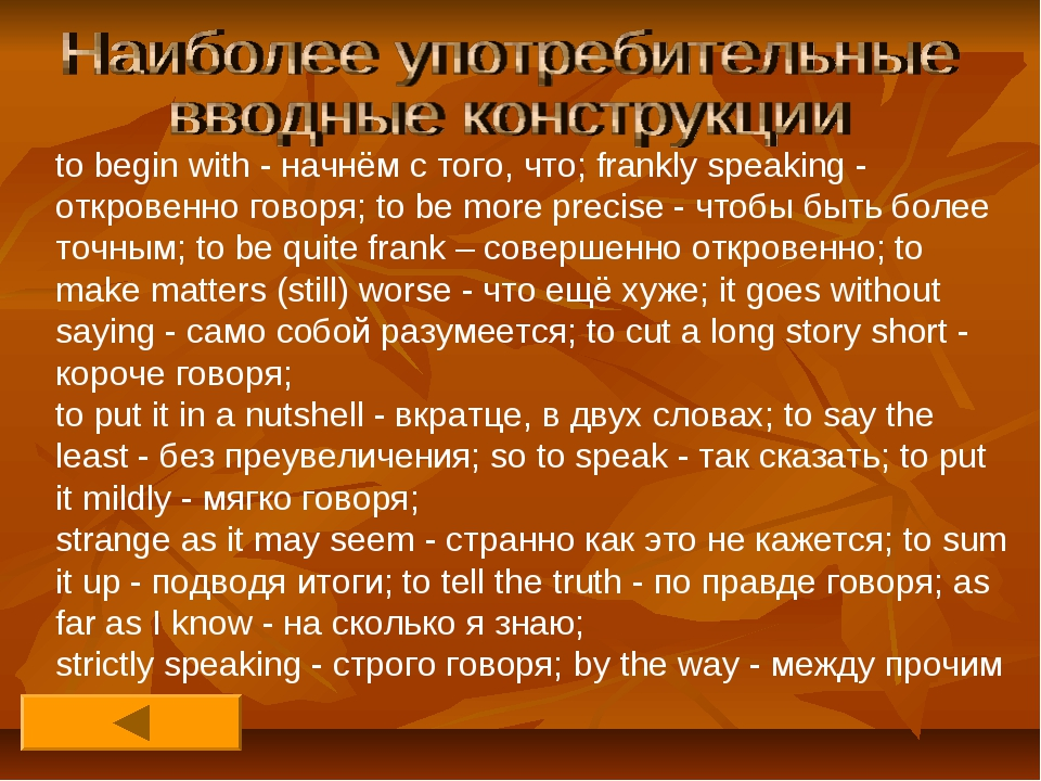 to begin with - начнём с того, что; frankly speaking - откровенно говоря; to...