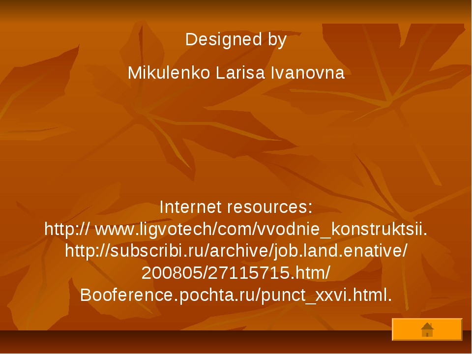 Designed by Mikulenko Larisa Ivanovna Internet resources: http:// www.ligvote...