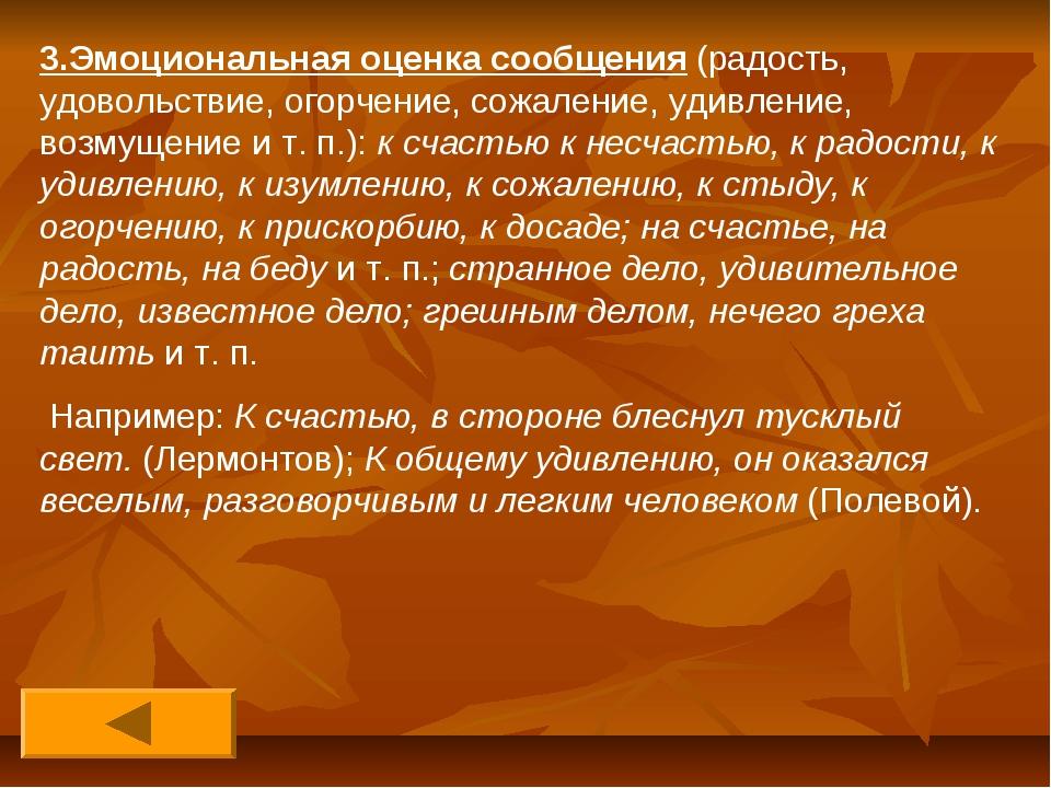 3.Эмоциональная оценка сообщения (радость, удовольствие, огорчение, сожаление...