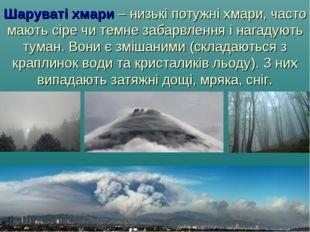 Шаруваті хмари – низькі потужні хмари, часто мають сіре чи темне забарвлення