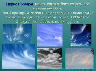 Перисті хмари мають вигляд білих смужок або жмутків волосся. Легкі прозорі, с