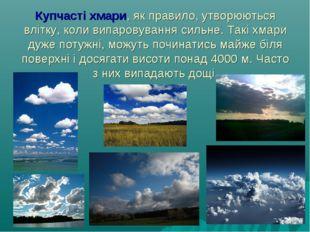Купчасті хмари, як правило, утворюються влітку, коли випаровування сильне. Та