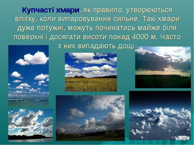 Купчасті хмари, як правило, утворюються влітку, коли випаровування сильне. Та...