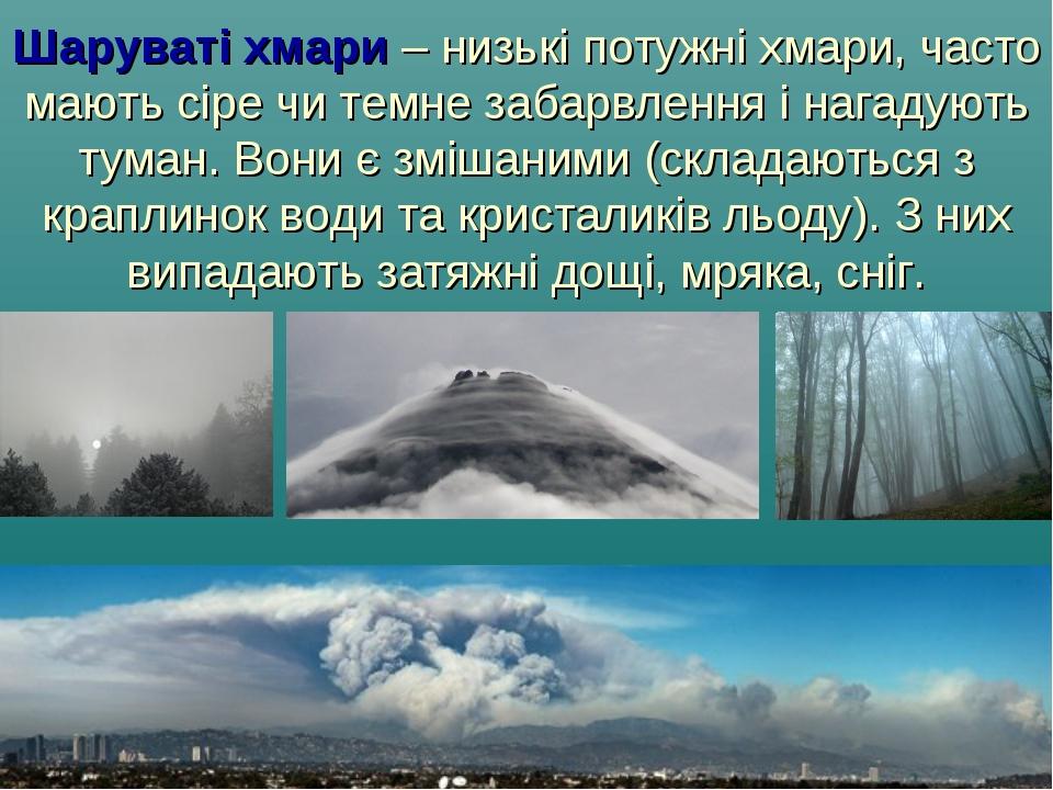 Шаруваті хмари – низькі потужні хмари, часто мають сіре чи темне забарвлення...