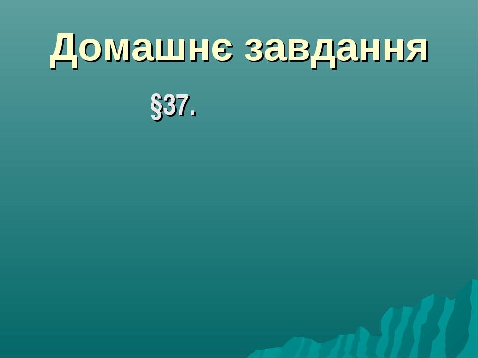 Домашнє завдання §37.