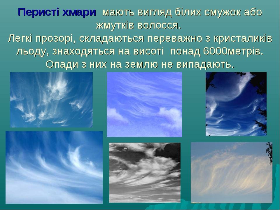 Перисті хмари мають вигляд білих смужок або жмутків волосся. Легкі прозорі, с...