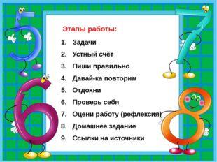 Задачи: Закрепим знания в нумерации чисел 0-10; Закрепим состав чисел в преде