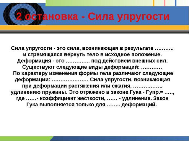 2 остановка -Сила упругости Сила упругости - это сила, возникающая в результ...