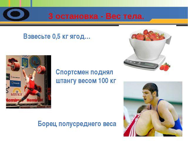 Взвесьте 0,5 кг ягод… Спортсмен поднял штангу весом 100 кг Борец полусреднего...