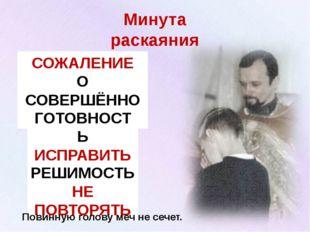 Минута раскаяния СОЖАЛЕНИЕ О СОВЕРШЁННОМ ГОТОВНОСТЬ ИСПРАВИТЬ РЕШИМОСТЬ НЕ ПО
