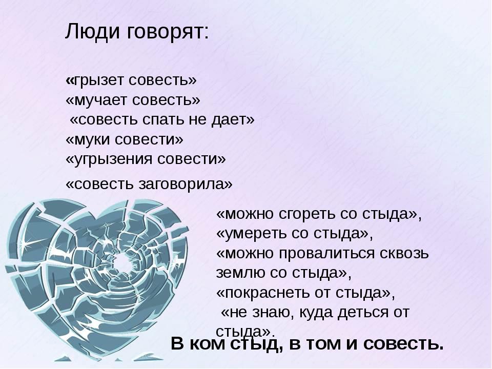 Люди говорят: «грызет совесть» «мучает совесть» «совесть спать не дает» «му...