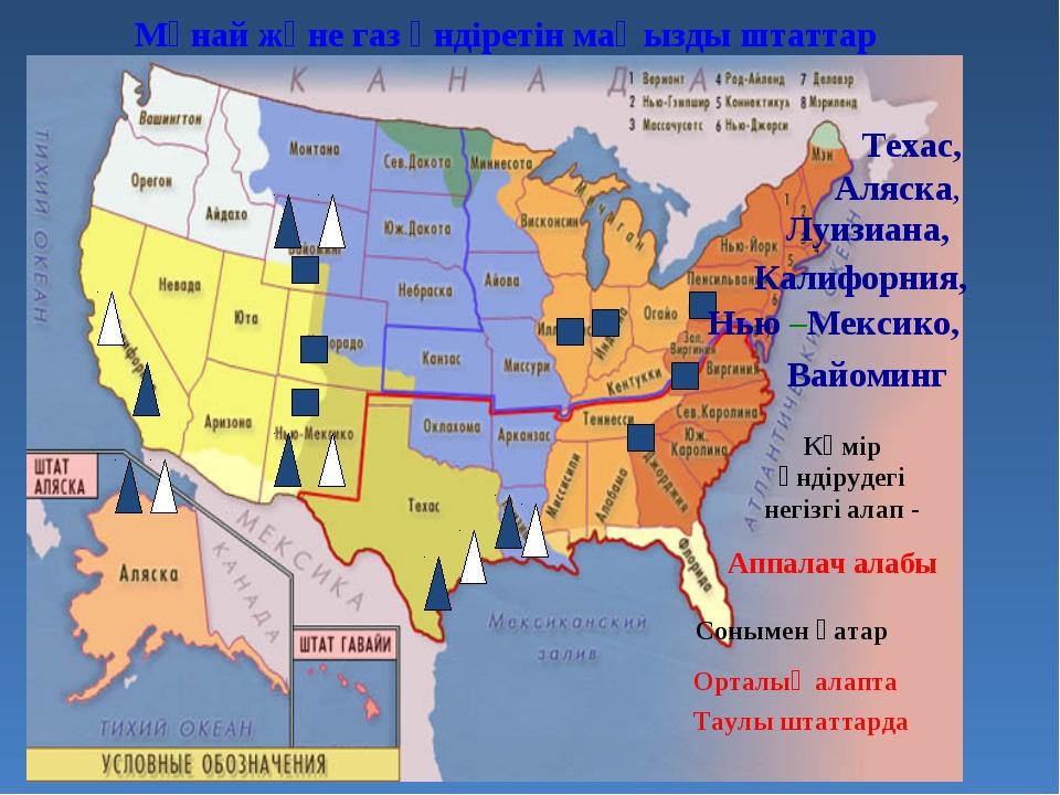 Техас, Аляска, Луизиана, Калифорния, Нью –Мексико, Вайоминг Көмір өндірудегі...