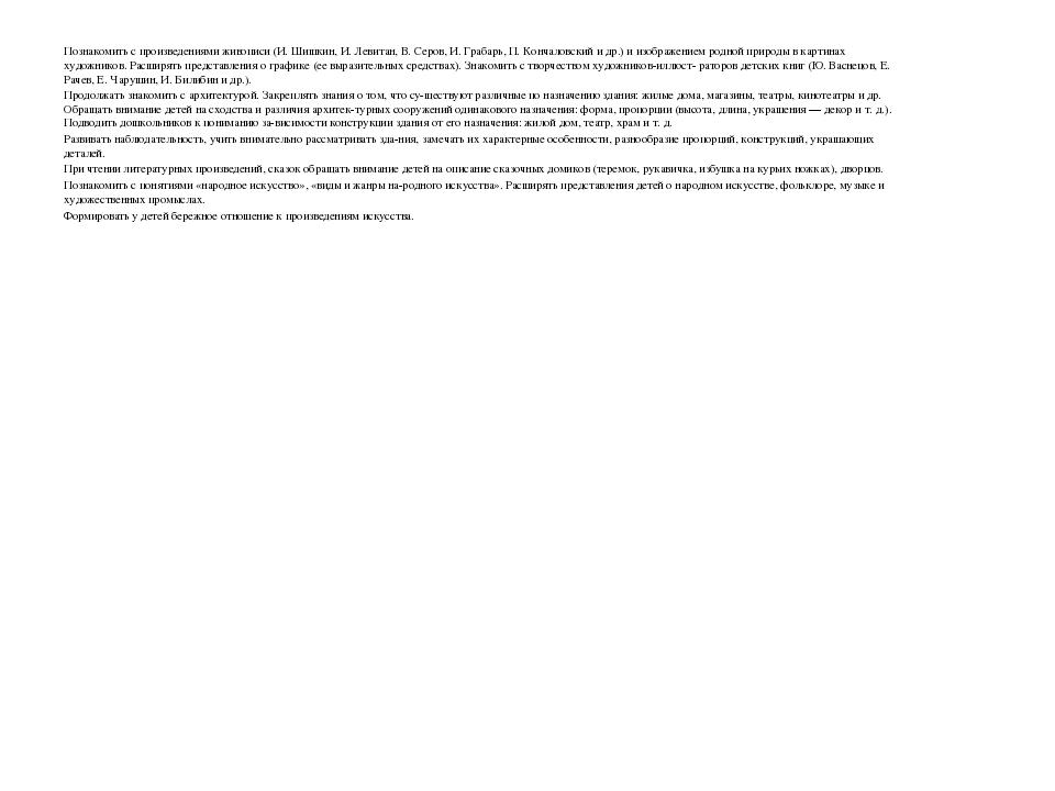 Познакомить с произведениями живописи (И. Шишкин, И. Левитан, В. Серов, И. Гр...