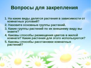 Вопросы для закрепления 1. На какие виды делятся растения в зависимости от ко
