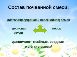 Состав почвенной смеси: листовая(торфяная и перегнойная) земля дерновая песок