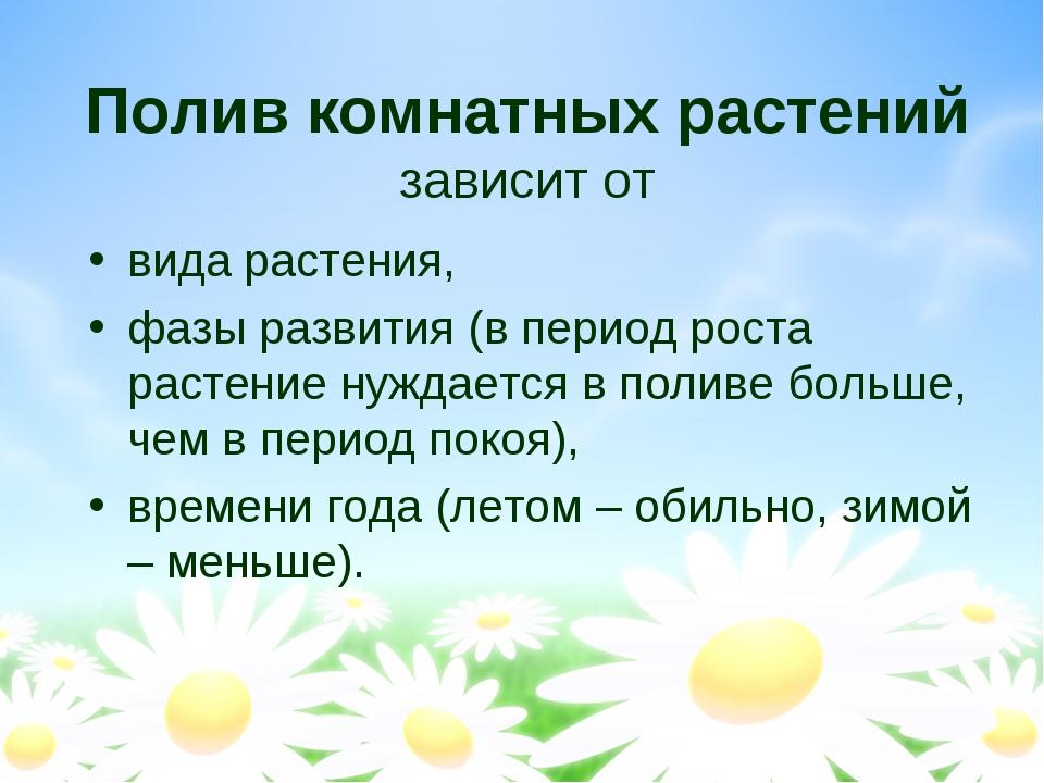 Полив комнатных растений зависит от вида растения, фазы развития (в период ро...