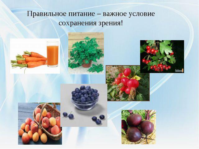 Правильное питание – важное условие сохранения зрения!