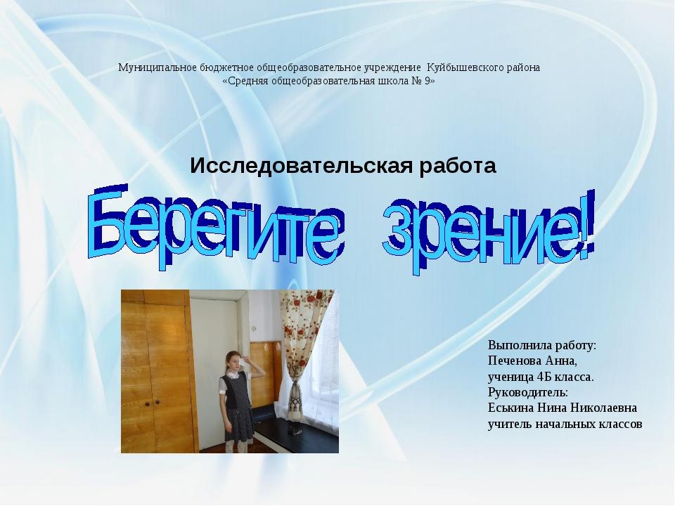 Муниципальное бюджетное общеобразовательное учреждение Куйбышевского района «...