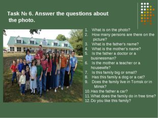 Task № 6. Answer the questions about the photo. What is on the photo? How man