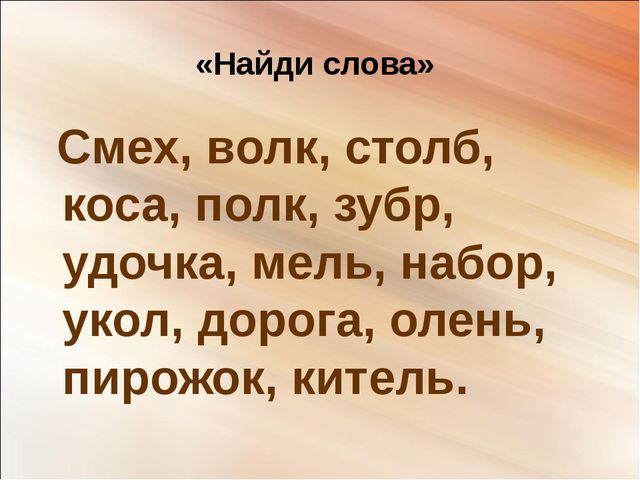 «Найди слова» Смех, волк, столб, коса, полк, зубр, удочка, мель, набор, укол,...