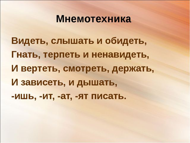 Мнемотехника Видеть, слышать и обидеть, Гнать, терпеть и ненавидеть, И вертет...