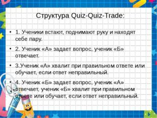 Структура Quiz-Quiz-Trade: 1. Ученики встают, поднимают руку и находят себе п