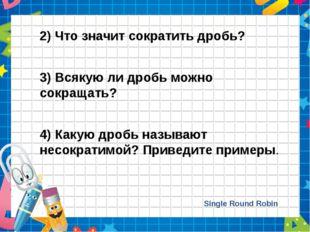 2) Что значит сократить дробь? 3) Всякую ли дробь можно сокращать? 4) Какую д