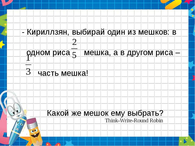 - Кириллзян, выбирай один из мешков: в одном риса мешка, а в другом риса – ч...