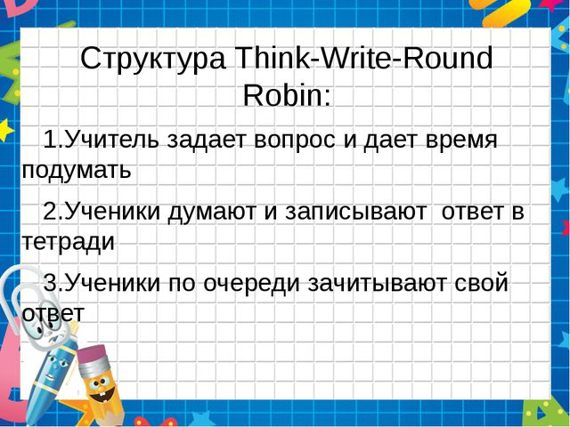 Структура Think-Write-Round Robin: 1.Учитель задает вопрос и дает время подум...