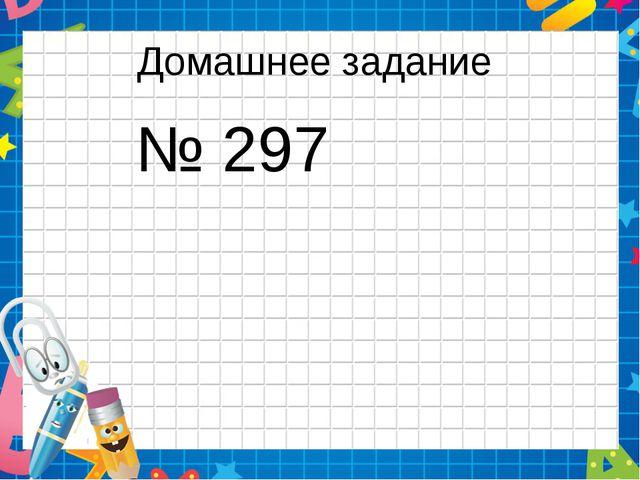 Домашнее задание № 297