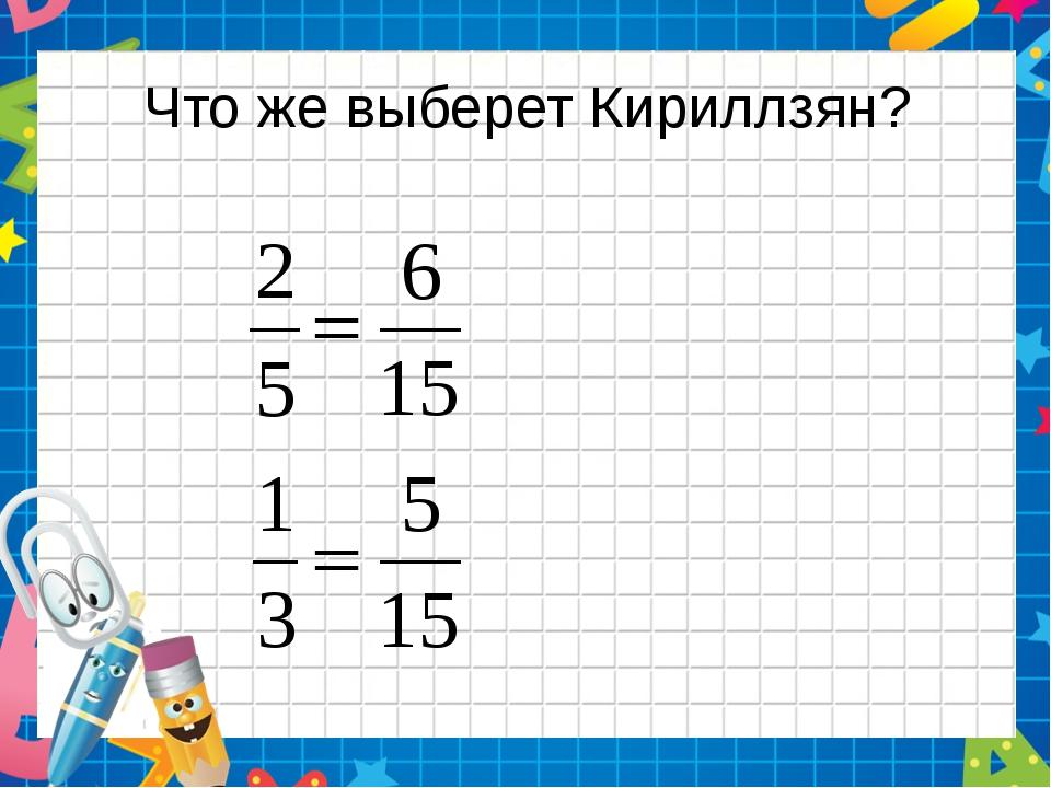 Что же выберет Кириллзян?