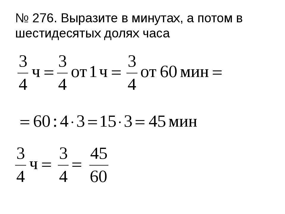 № 276. Выразите в минутах, а потом в шестидесятых долях часа