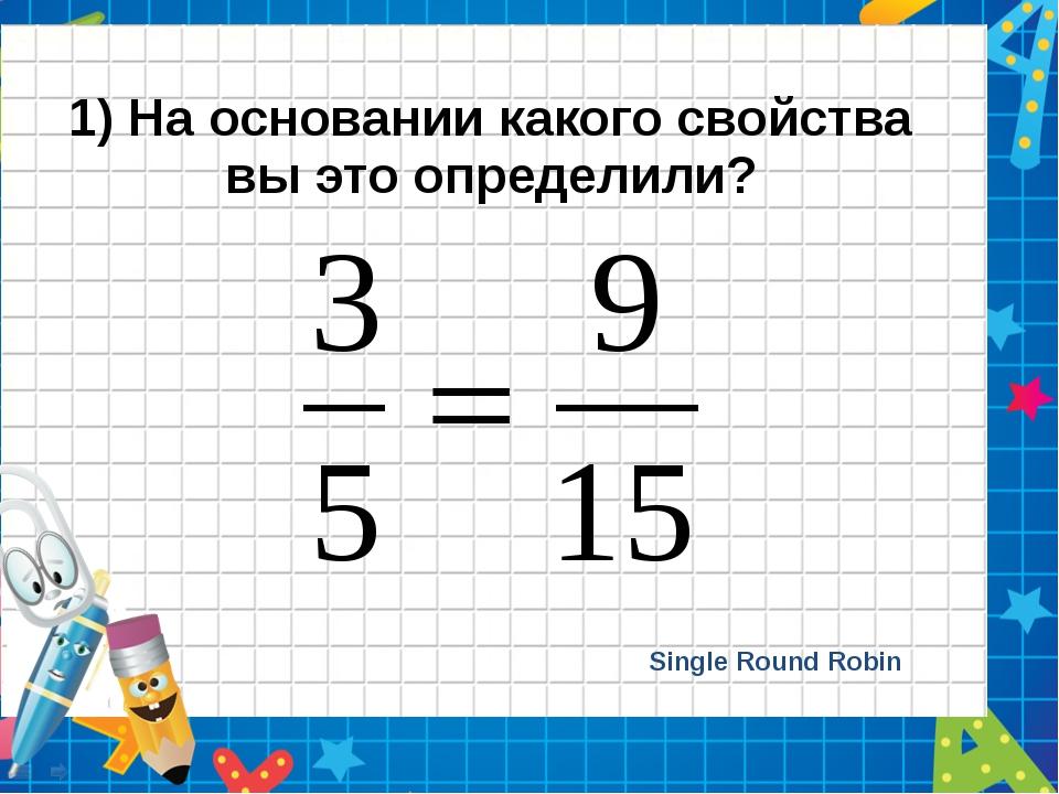 1) На основании какого свойства вы это определили? Single Round Robin