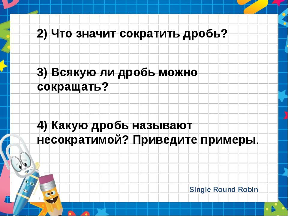 2) Что значит сократить дробь? 3) Всякую ли дробь можно сокращать? 4) Какую д...