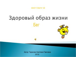 Бег МАОУ СОШ № 129 Автор: Тарасова Светлана Павловна 2012г.