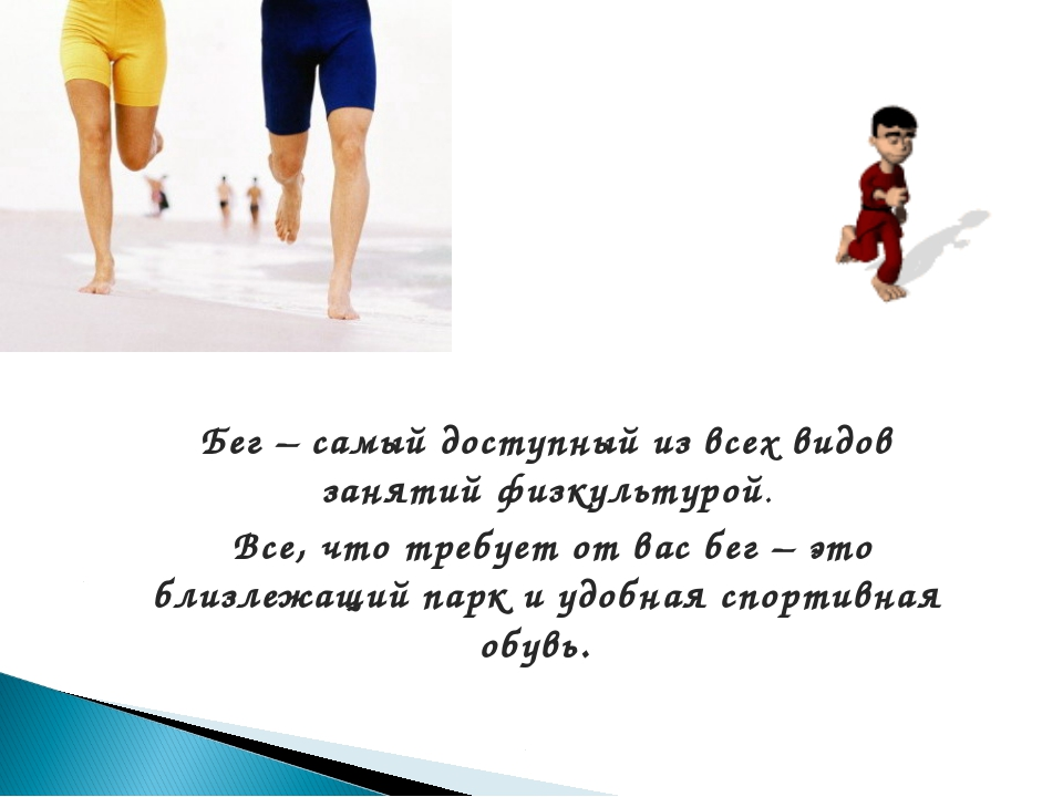 Бег – самый доступный из всех видов занятий физкультурой. Все, что требует от...