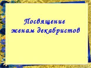 Посвящение женам декабристов FokinaLida.75@mail.ru